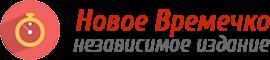 Новое Времечко. Статьи, интервью, фото и видео материалы.