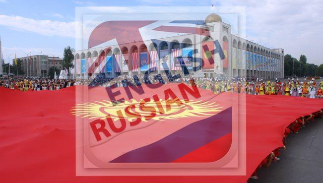В Кыргызстане предложили сделать вторым языком английский, а не русский