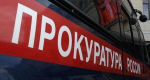 В Липецкой области «работают» лже-прокуроры