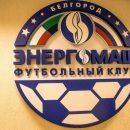 Белгородский «Энергомаш» забрал призы лучшему тренеру и игроку зоны «Центр»