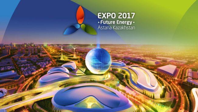 В Астане открылась международная выставка ЭКСПО-2017