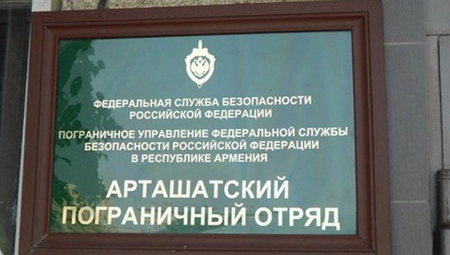 ФСБ России: Армения — часть России