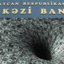 Азербайджан опять влез в долги