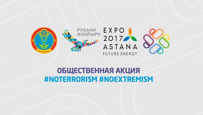В Казахстане прошла акция #Noterrorism #Noextremism