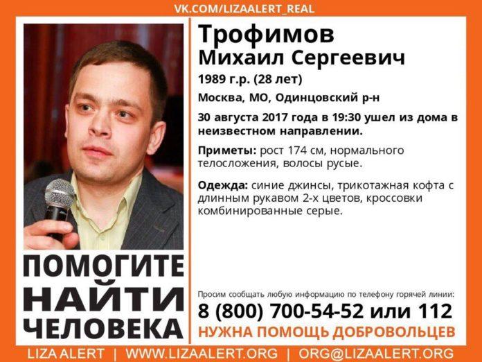 В Смоленске разыскивают жителя Москвы
