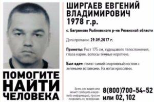 В Рыбновском районе пропал 39-летний Евгений Ширгаев