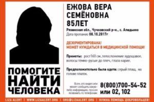 В Рязанской области пропала 85-летняя Вера Ежова