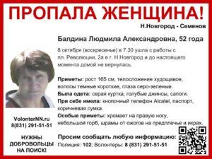Людмила Балдина вышла с работы на площади Революции в Нижнем и пропала без вести