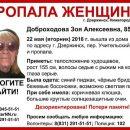 В Дзержинске пропала Зоя Доброходова