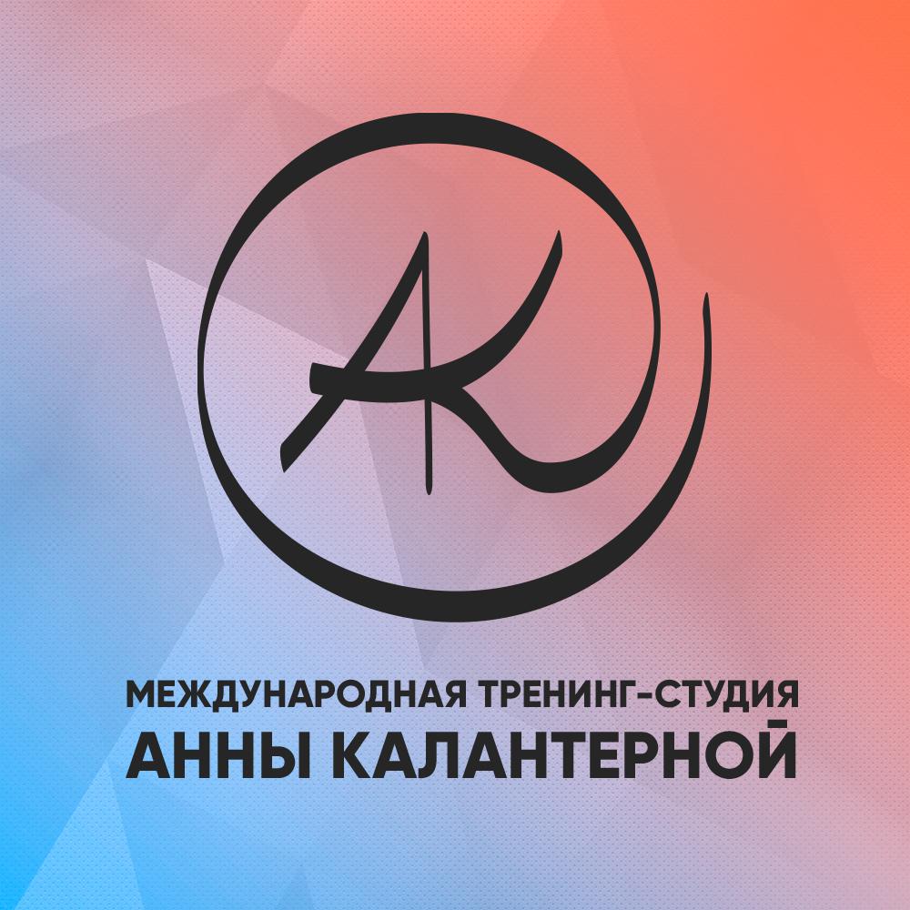 Онлайн тренинги в Telegram - новый формат семинаров от Анны Калантерной