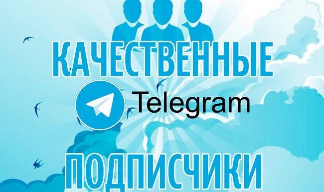 Покупка живых подписчиков в Телеграм канал